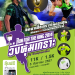 Run For The King 2014