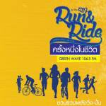 Run & Ride For The King – Green Wave 106.5 FM