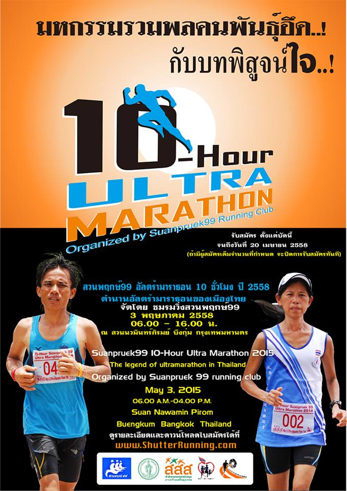 May 3: Suan Pruek 99 Ultramarathon