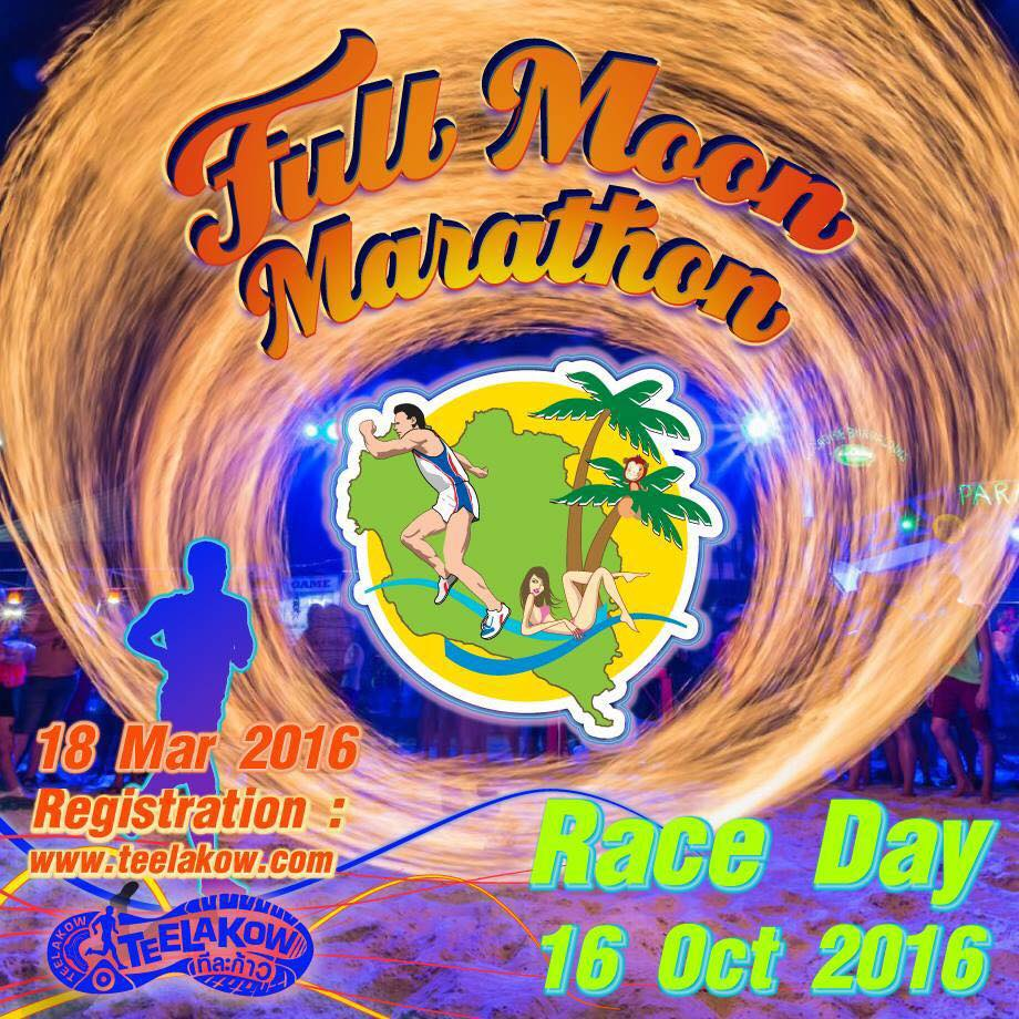 Oct 16, 2016: Full Moon Marathon